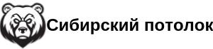 Сибирский потолок - нятяжные потолки , корпусная мебель Северск, Томск