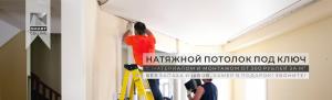 Натяжные потолки Северск, Томск